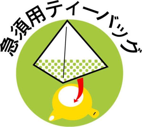 画像1: 深蒸し粉茶ティーパック (4g×100個) (1)