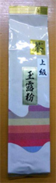 画像1: 上級玉露粉  1,080円 (1)