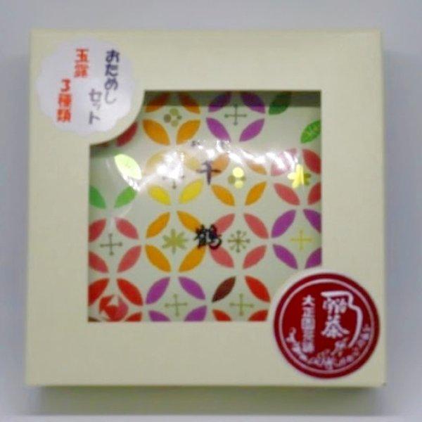 画像1: 高級玉露おためしセット・3種 (1)