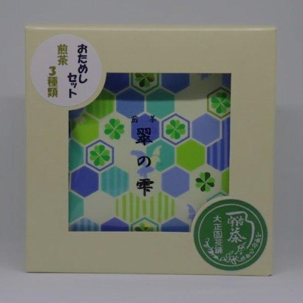画像1: 高級煎茶おためしセット・3種 (1)