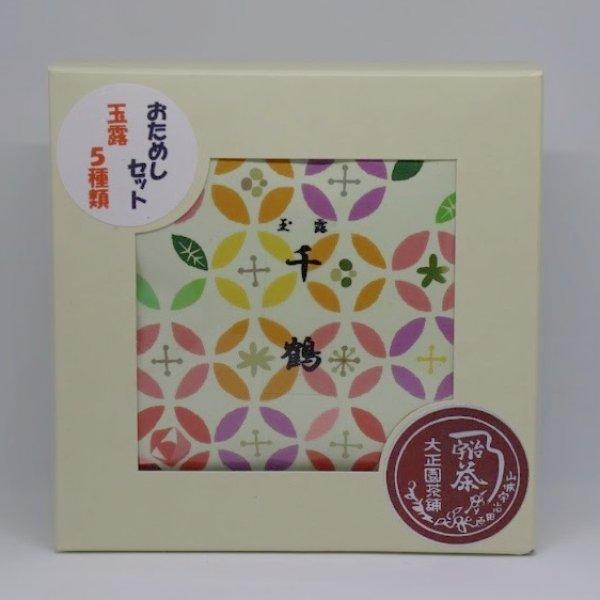 画像1: 高級玉露おためしセット・5種 (1)