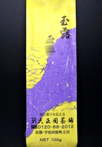 画像1: 大正園の玉露  540円 (1)