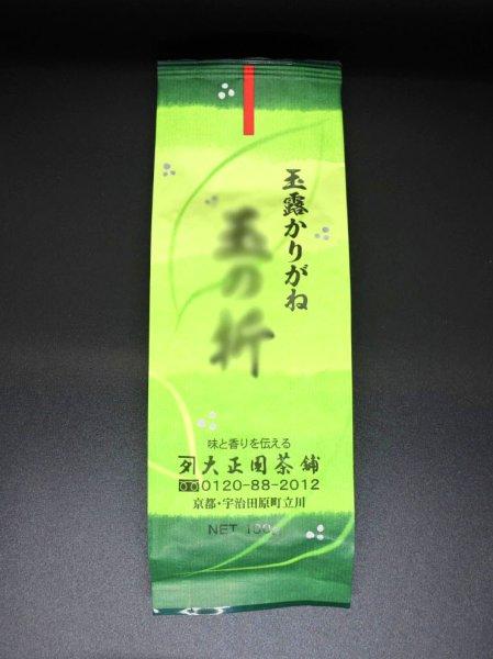 画像1: 大正園の玉露雁ケ音  1,080円 (1)